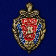 """Фрачник """"100 лет Уголовный розыск МВД России"""""""