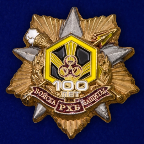 """Знак """"100 лет Войскам РХБ защиты"""""""