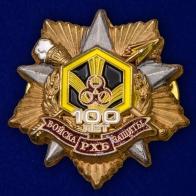 """Фрачник """"100 лет Войскам РХБ защиты"""""""