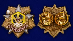 """Знак """"100 лет Войскам РХБ защиты"""" по выгодной цене"""