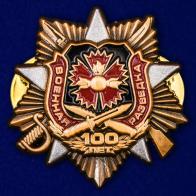 """Фрачник """"100-летие Военной разведки"""""""