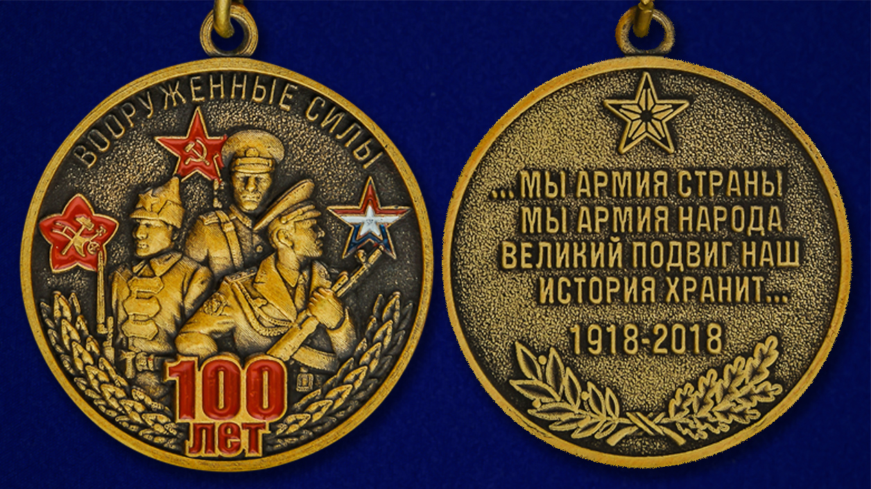 """Мини-копия медали """"100-летие Вооруженных сил"""" недорого"""