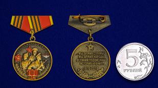 """Заказать мини-копию медали """"100-летие Вооруженных сил"""""""