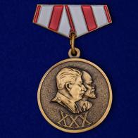 """Мини-копия медали """"30 лет Советской Армии и Флота"""""""