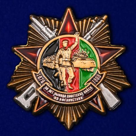 """Знак """"30 лет вывода Советских войск из Афганистана"""""""