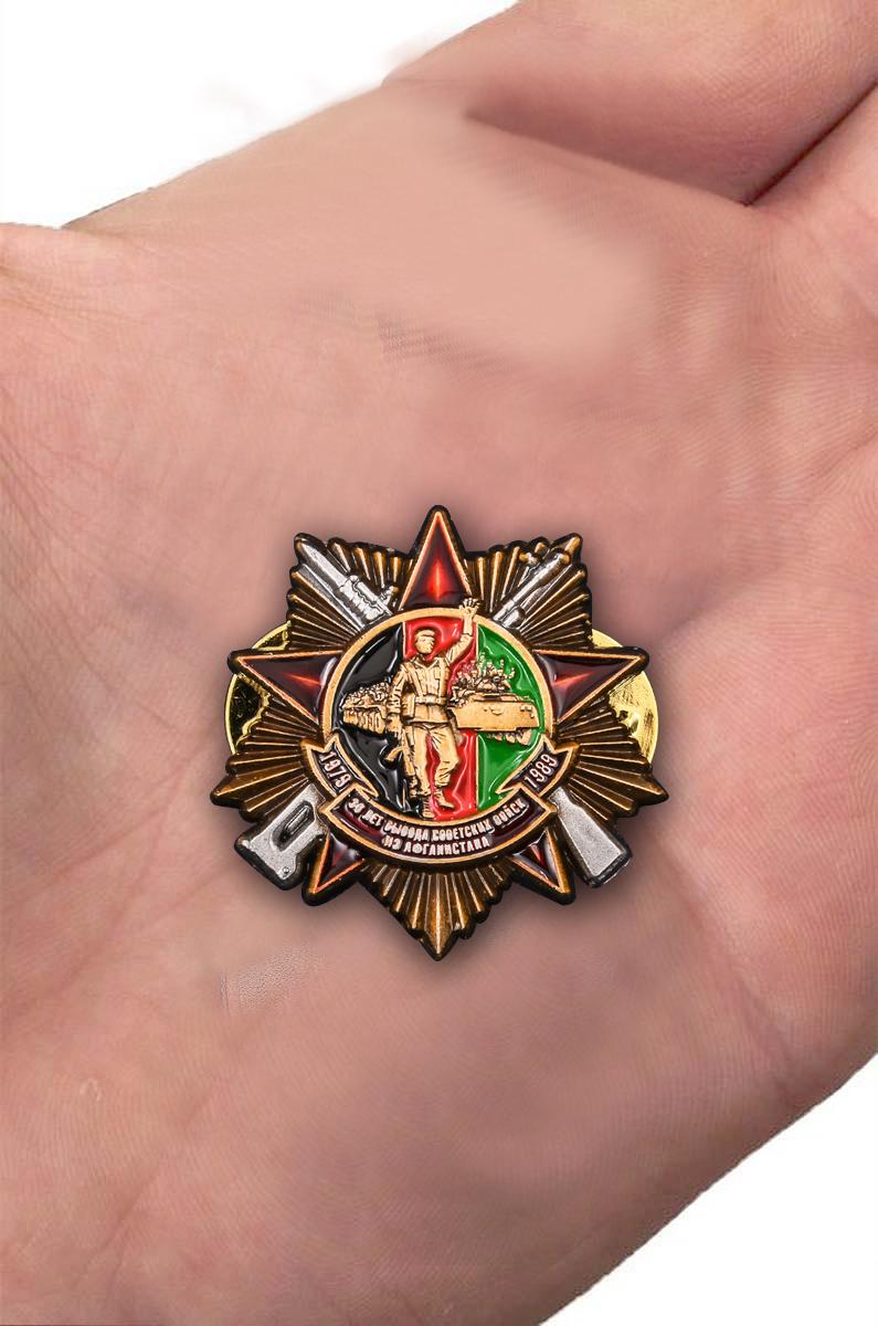 """Купить знак """"30 лет вывода Советских войск из Афганистана"""""""