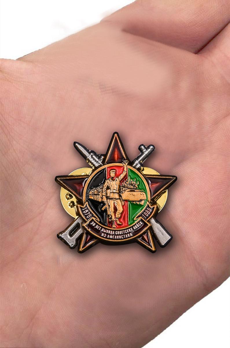 """Купить фрачник """"30 лет вывода войск из Афганистана"""""""