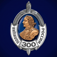 """Фрачник """"300 лет полиции России"""""""