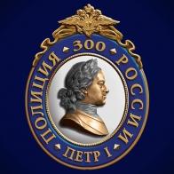 """Фрачник """"300 лет Российской полиции"""""""