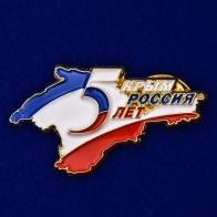 """Значок """"5 лет Крым-Россия"""""""