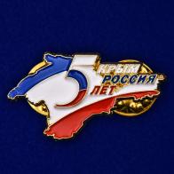 """Фрачник """"5 лет Крым-Россия"""""""