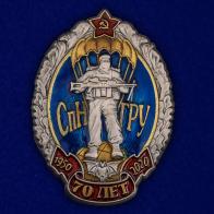 """Знак миниатюрный """"70 лет Спецназу ГРУ"""""""
