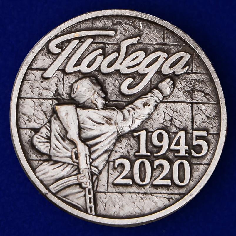 Фрачник «75 лет Победы. 1945 - 2020»