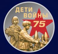 Фрачник «Дети войны» на 75 лет Победы