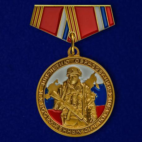 Миниатюрная медаль к 100-летию образования Вооруженных сил России