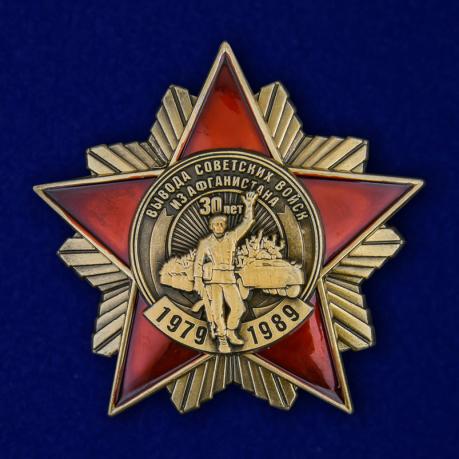 Знак к 30-летию вывода Советских войск из Афганистана
