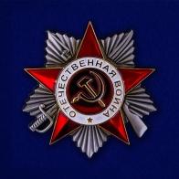"""Мини-копия """"Орден Отечественной войны 2 степени"""""""