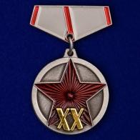 """Миниатюрная копия медали """"20 лет РККА"""""""
