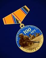 """Фрачник медали """"100 лет Военной разведки"""""""