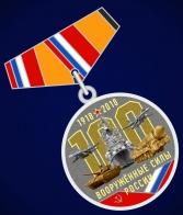 """Фрачник медали """"100 лет Вооружённым силам России"""""""