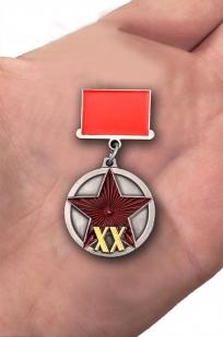"""Миниатюрная копия медали """"20 лет РККА"""" с доставкой"""