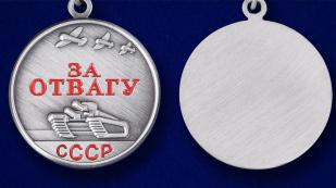 "Мини-копия медали СССР ""За отвагу"" - аверс и реверс"