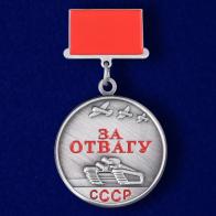 """Фрачник медали СССР """"За отвагу"""""""