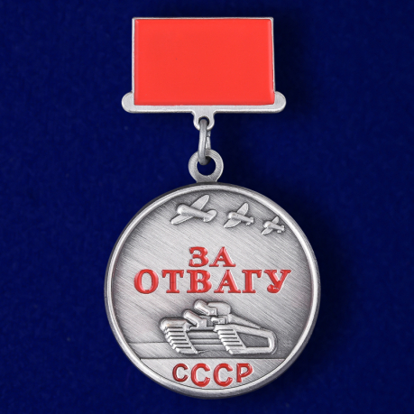 "Мини-копия медали СССР ""За отвагу"""