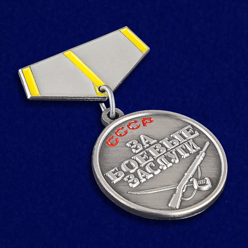 """Купить мини-копию медали """"За боевые заслуги"""" недорого"""