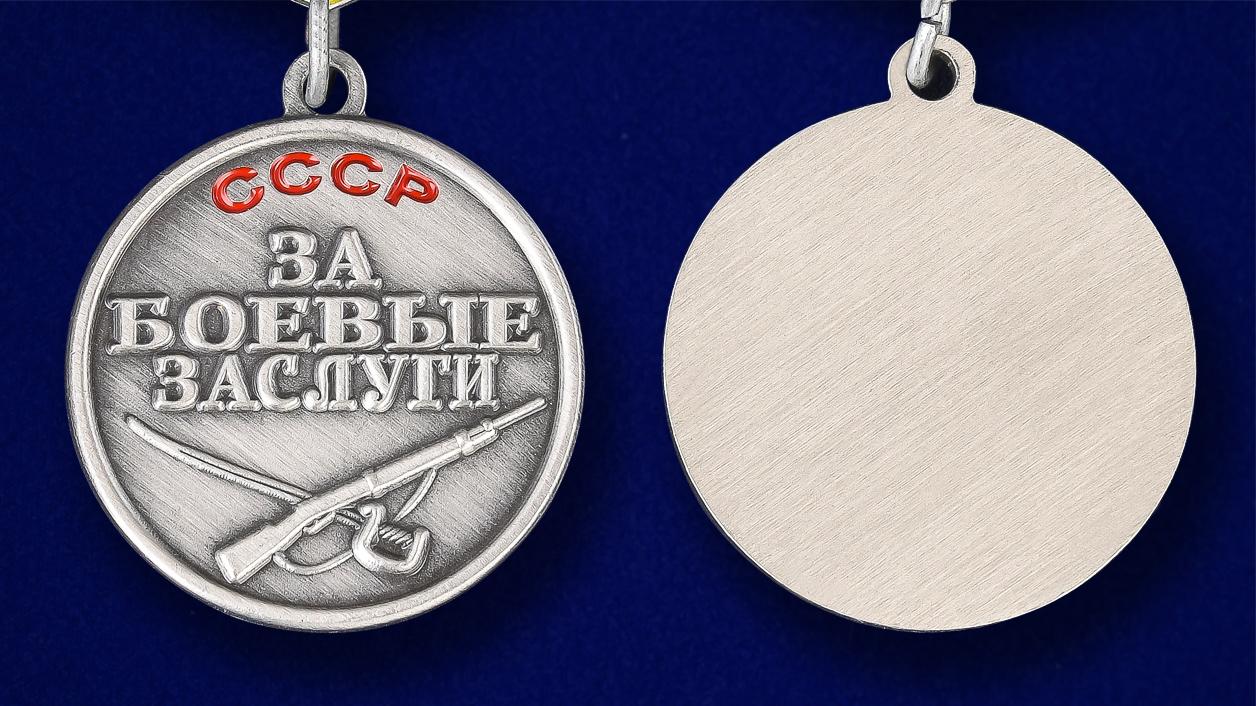"""Заказать мини-копию медали """"За боевые заслуги"""" с доставкой"""