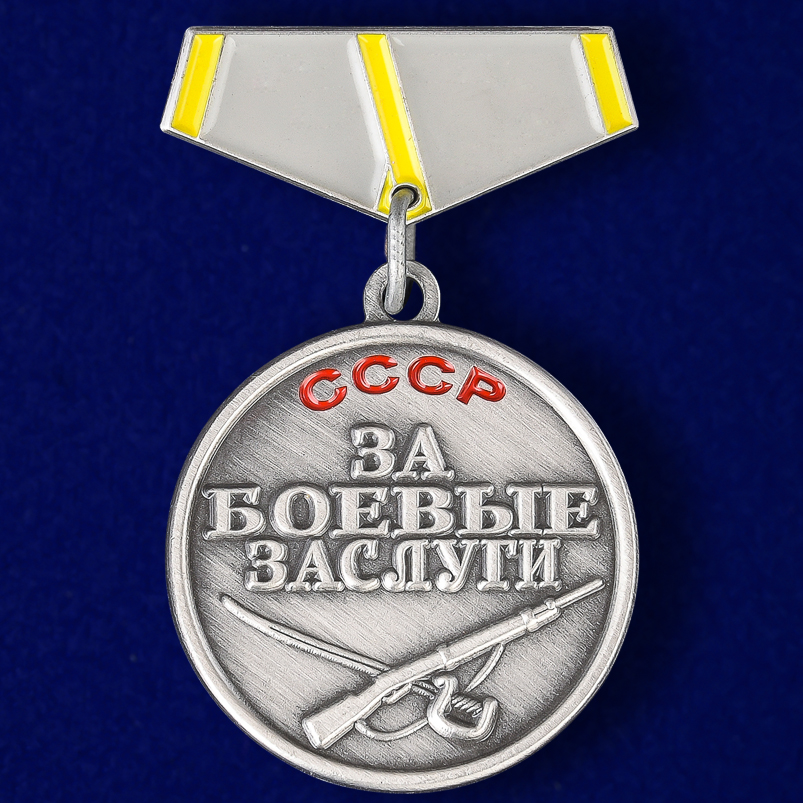 """Миниатюрная копия медали """"За боевые заслуги"""""""