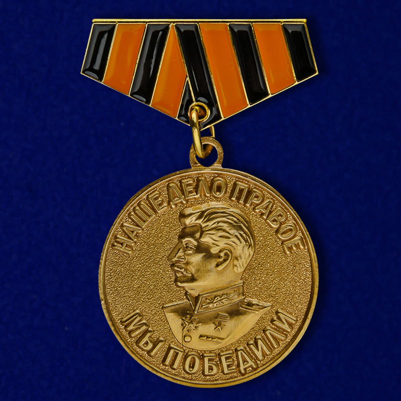 "Мини-копия медали ""За победу над Германией"""