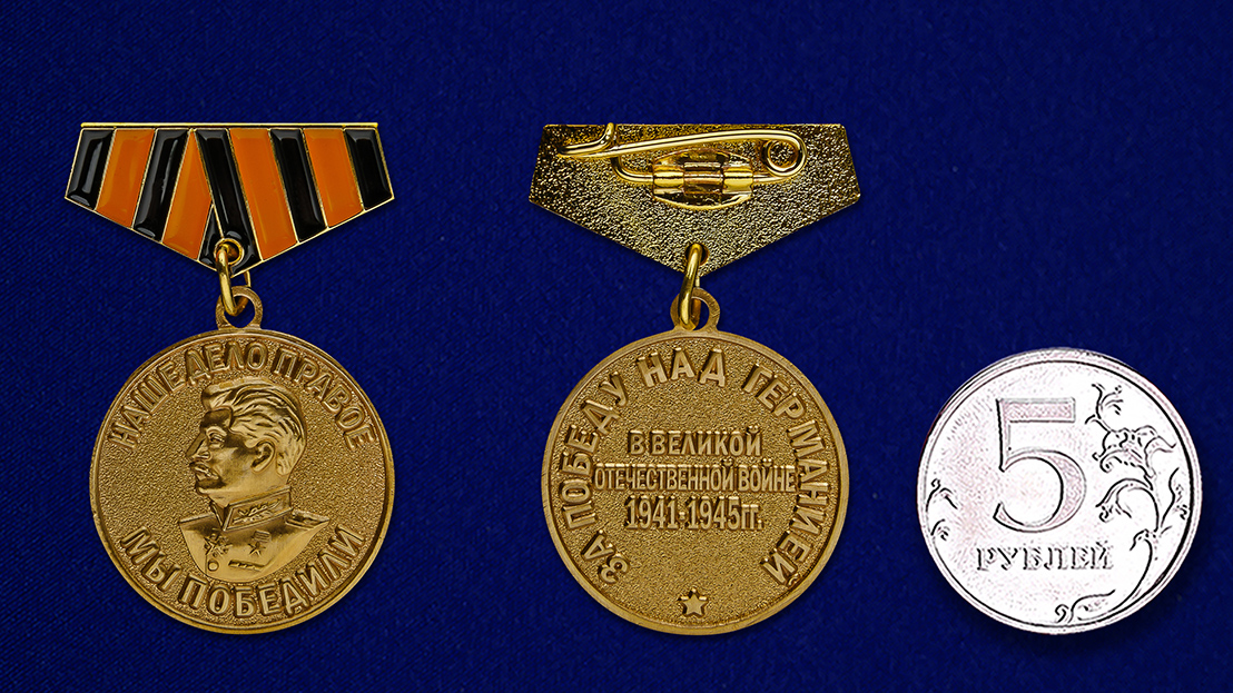 """Заказать мини-копию медали """"За победу над Германией"""""""