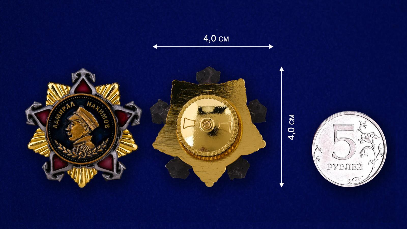 """Фрачный знак """"Орден Нахимова 1 степени"""" - сравнительный размер"""
