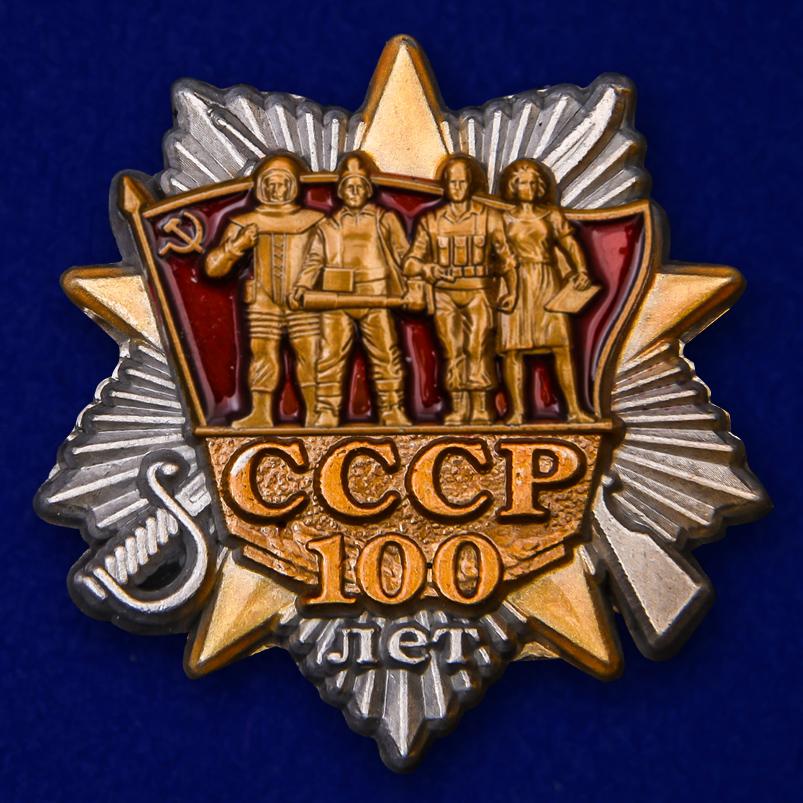 """Знак """"100 лет образования СССР"""""""