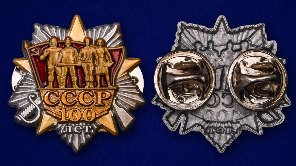 """Знак """"100 лет образования СССР"""" от Военпро"""