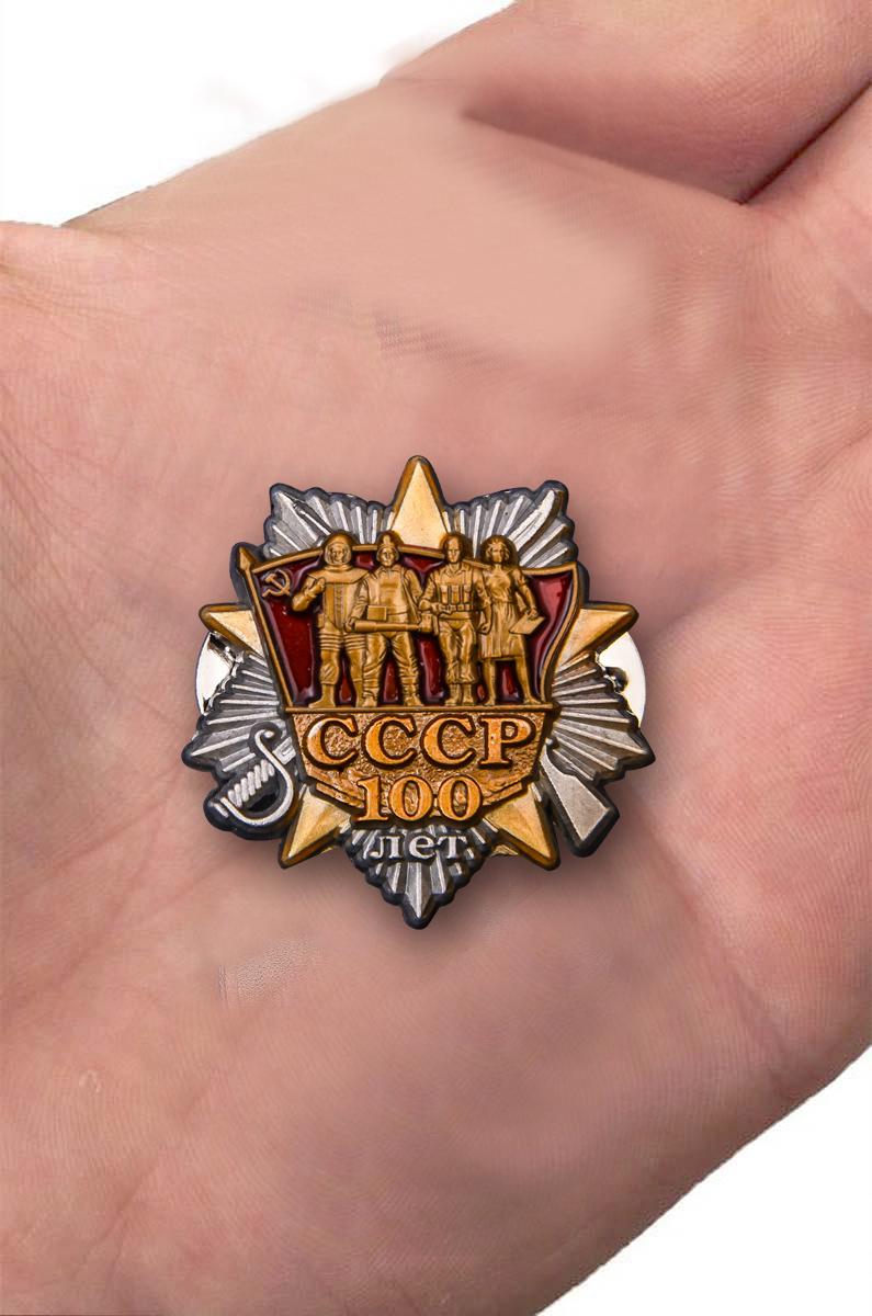 """Заказать знак """"100 лет образования СССР"""""""