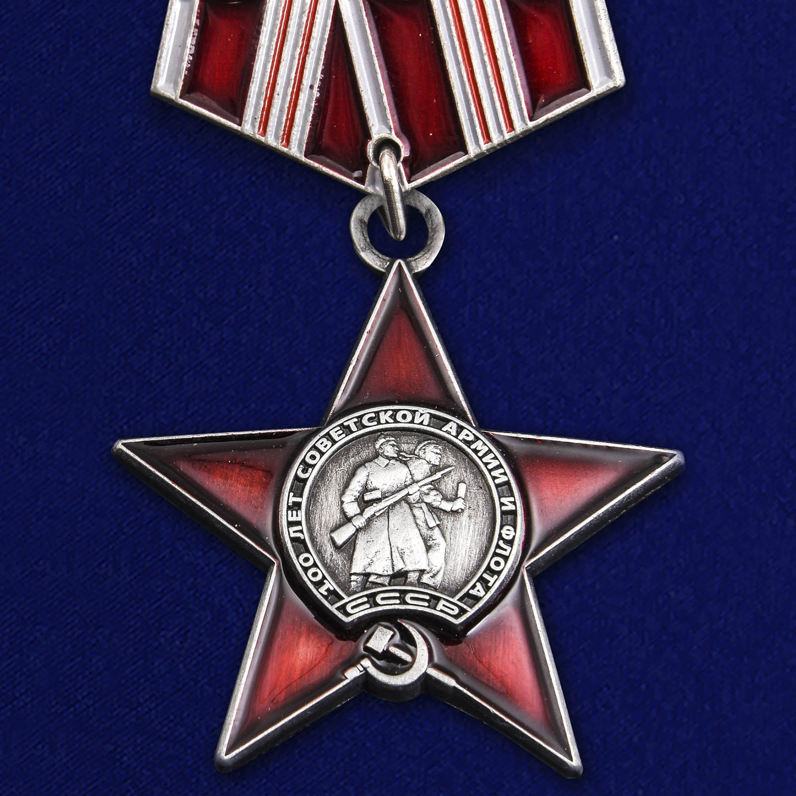 "Мини-копия ордена ""100 лет Советской армии и флота"""