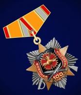 """Фрачник ордена """"100-летие Военной разведки"""""""