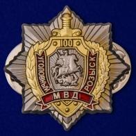 "Мини-копия ордена МВД ""100 лет Уголовному розыску"""