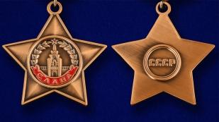 Мини-копия ордена Славы - аверс и реверс