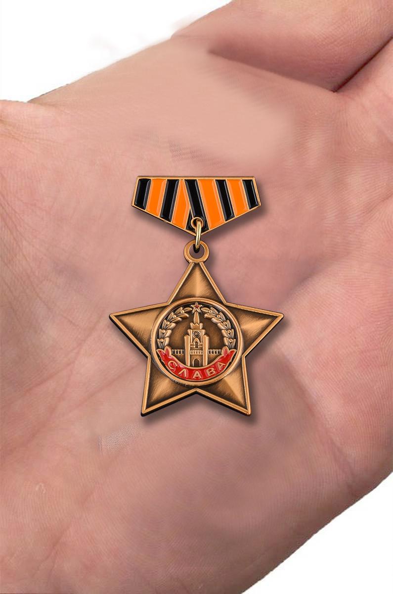Мини-копия ордена Славы с доставкой