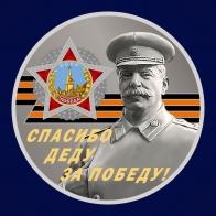 Фрачник «Спасибо деду за Победу!» со Сталиным