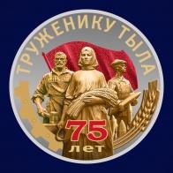 Фрачник «Труженику тыла» на 75 лет Победы