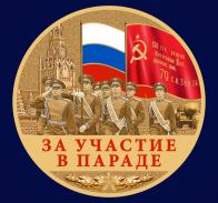 Фрачник «Участнику парада» на 75 лет Победы