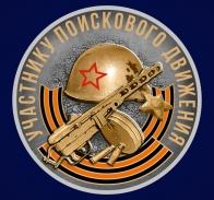 Фрачник «Участнику поискового движения» на 75 лет Победы
