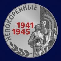 Фрачник «Узникам концлагерей» на 75 лет Победы