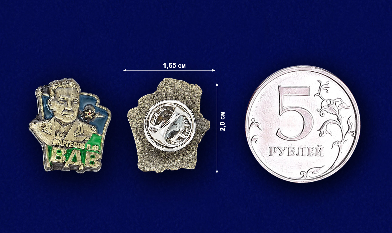 """Сувенирный знак ВДВ """"Генерал Маргелов"""" - сравнительный размер"""