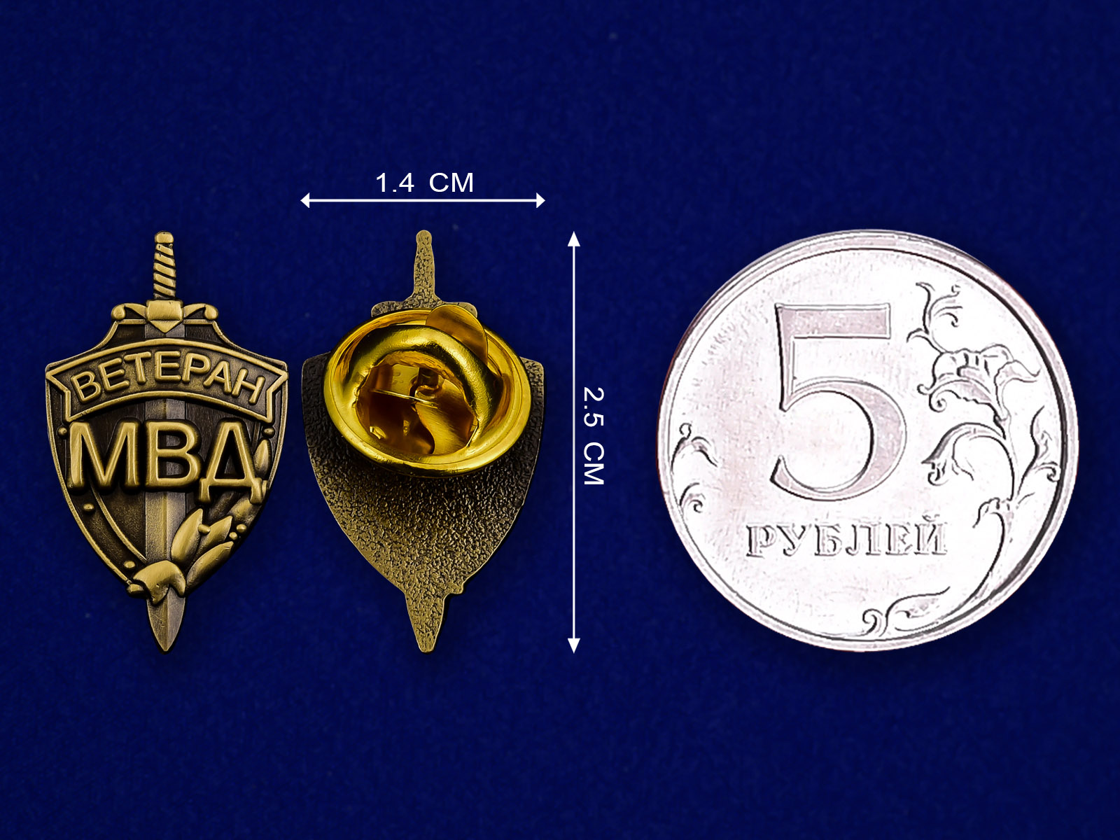 """Миниатюрный знак """"Ветеран МВД""""-сравнительный размер"""