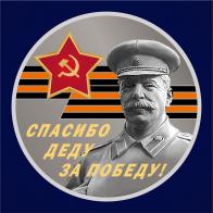 Фрачник «За Родину! За Сталина!» к юбилею Победы в ВОВ